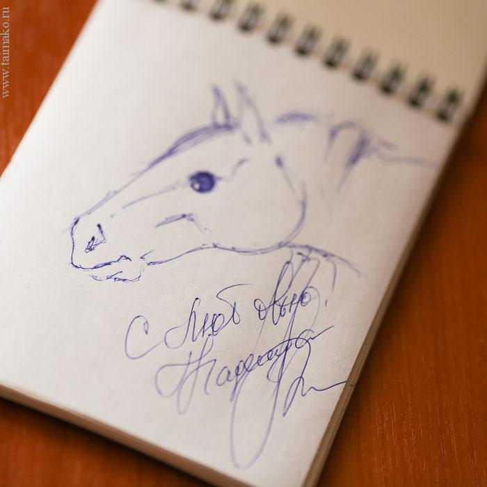 Автограф фотографа