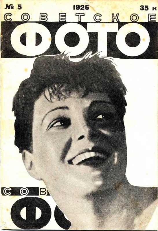 Обложка старого журнала