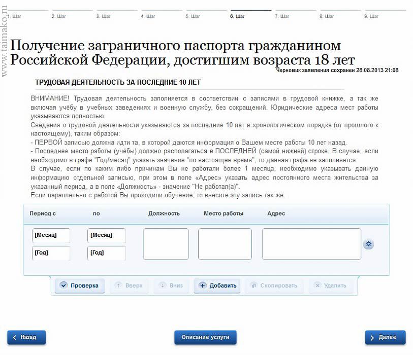Как получить загранпаспорт старого образца через gosuslugi.ru