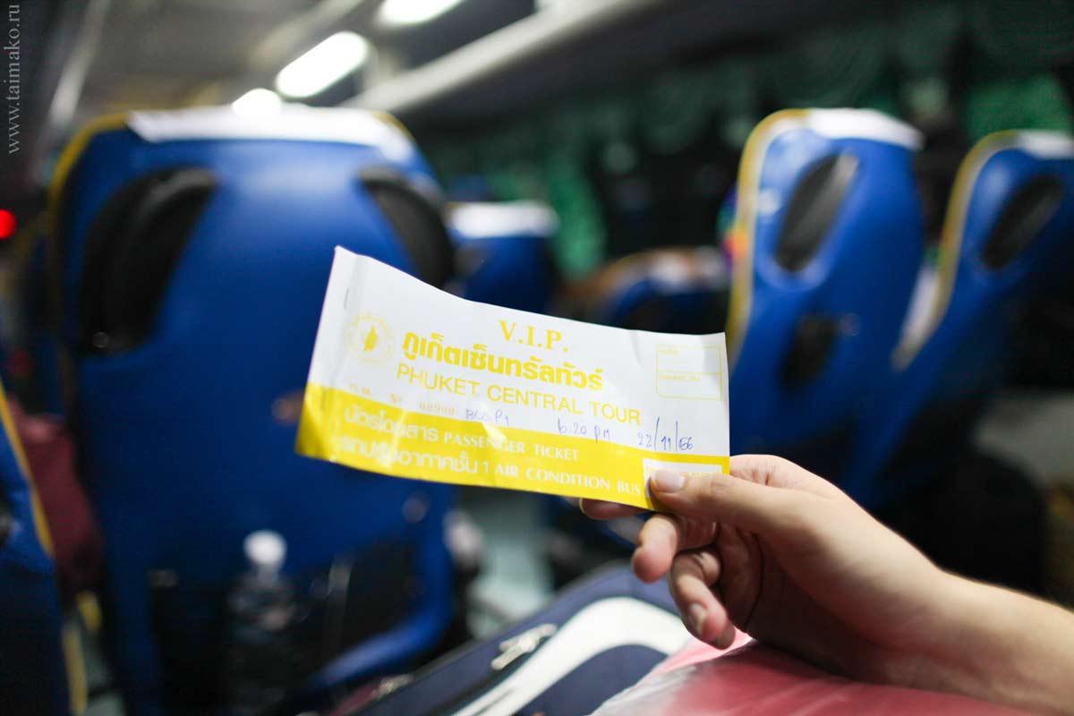 Один билет на двоих.