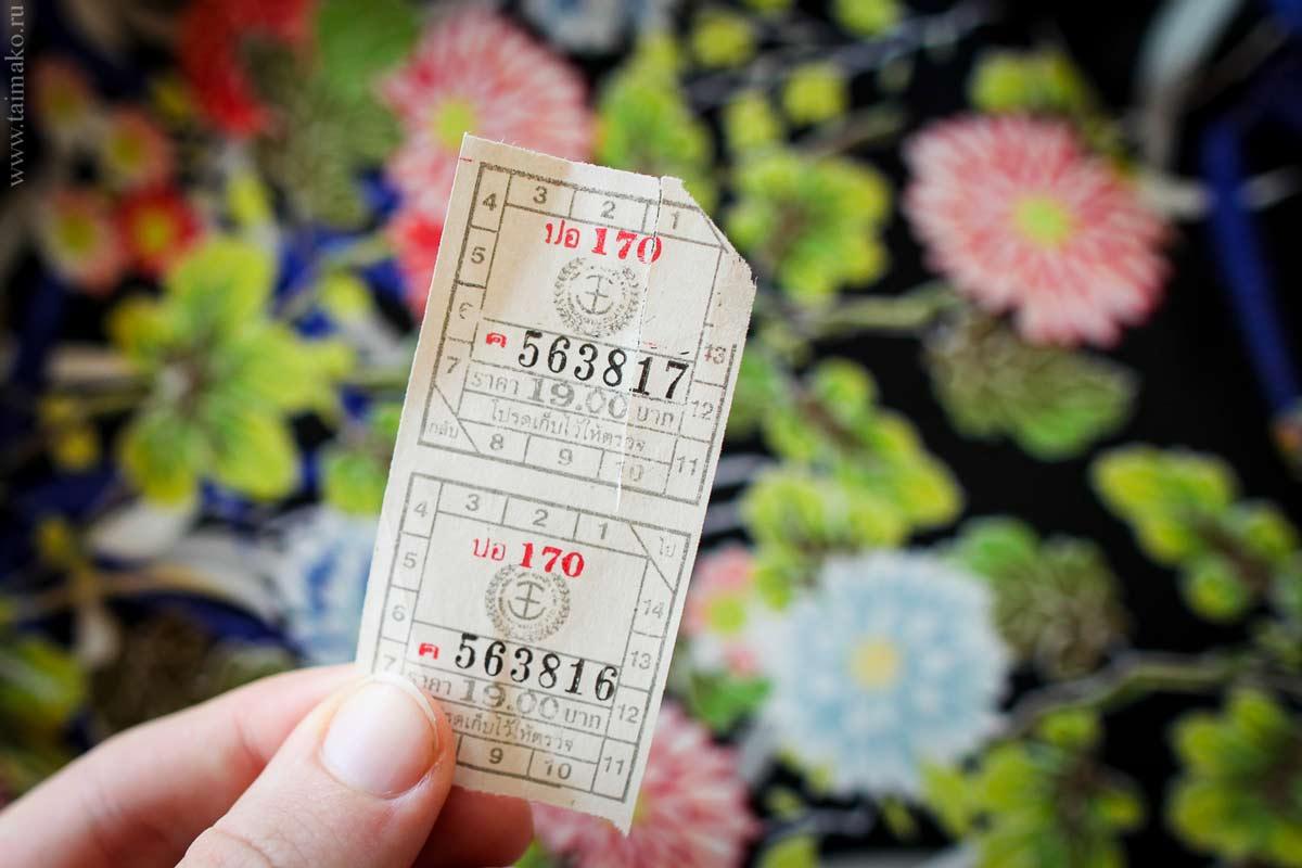 Bangkok-bus-ticket-1