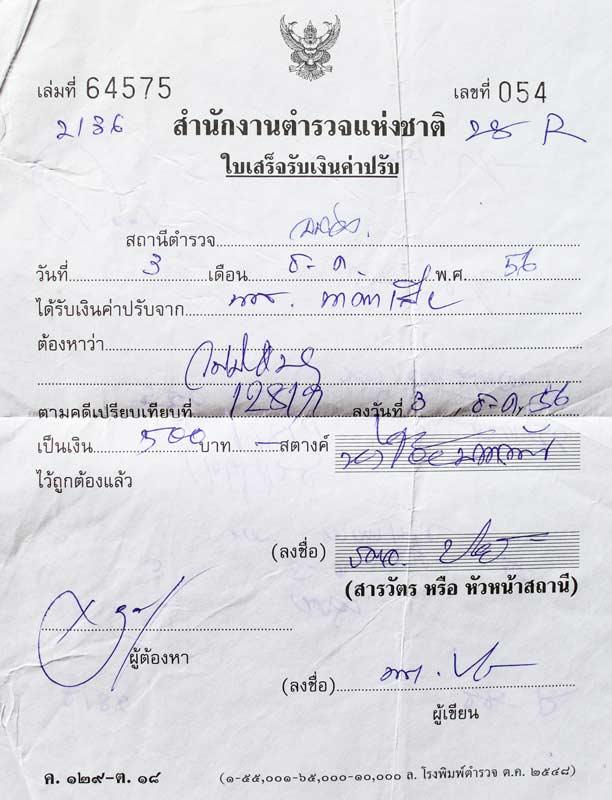 Phuket-police-9